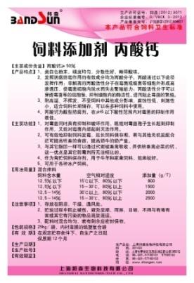 供給の予混合50%カルシウムプロピオン酸塩(BS-010)