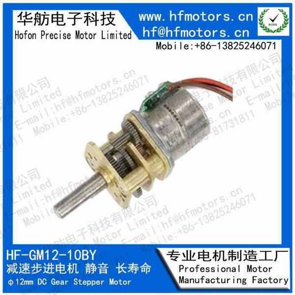 高精度の家庭用電化製品GM12-10byのための連動させられた段階モーターDCの段階モーター5V/12V