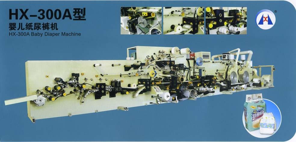 Bady Diaper Machine (HX-300A)