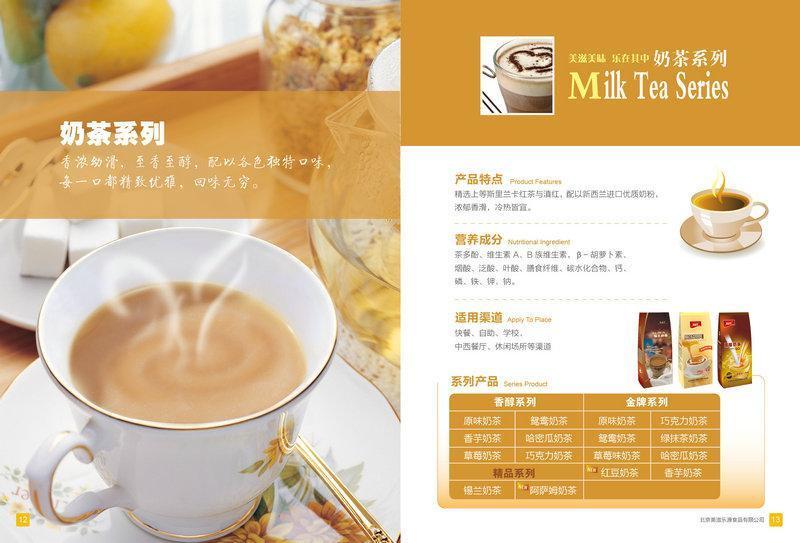 لبن شاي [سري] (13073105)