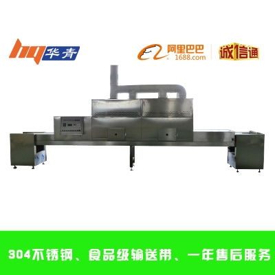 Гуандун Китая микроволновая печь, непрерывный тип сушки машины, быстрой сушки продовольственных, низкая температура