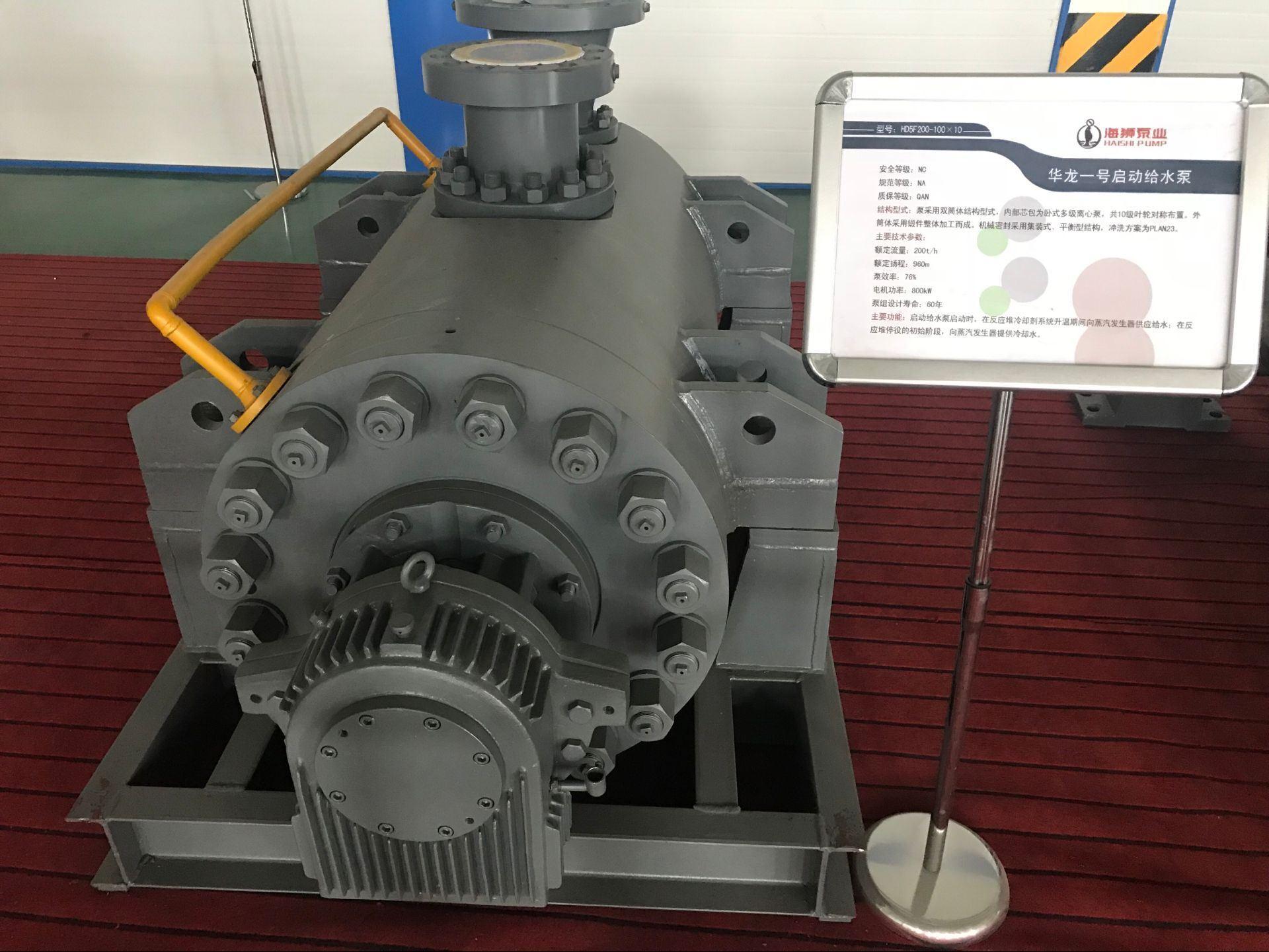 La DG Sub-High-pression des pompes d'alimentation de chaudière