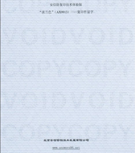 보안 문서 (AX9913)