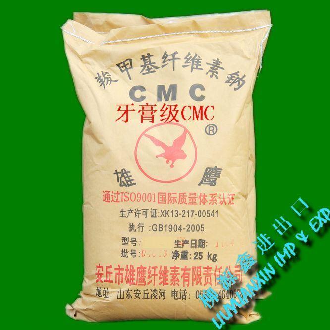 歯磨き粉(IH9、IH10)のためのカルボキシルメチル・セルロース・ナトリウム