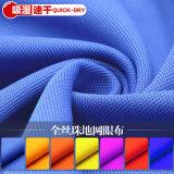 Polyester Pique T-Shirt Fabric