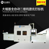 Qr Code Laser Marking Machine for PCB