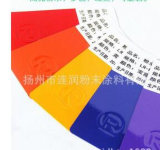 Special Powder Coating for Outdoor