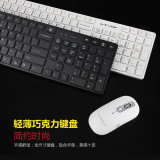 Computer Accessories Ultra Slim Chocolate Mini Wireless Keyboard Mouse Suits (KB-8300)