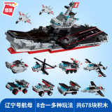 Qman Chinese Aircraft Carrier Liaoning Transform Kids Block Toy Educational Building Block Toy Brick