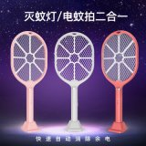 Electric Handheld Mosquito Killer Pest Control USB Rechargeable Bug Zapper Fly Swatter Insect Killer