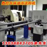 Numerical Control Automatic Feeding Machine Oil Bath Automatic Feeding Machine