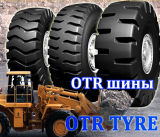 China Wheel Loader Tire for 17.5-25 20.5-25