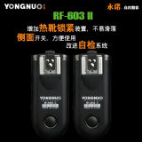 Yongnuo RF603II Wireless Flash Trigger 2 Transceivers