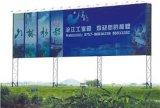 PVC Flex Banner Material Advertisement