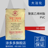 Tianjin Dagu Dg1000s Polyvinly Chloride Ethylene Base PVC Resin