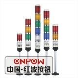 Multi-Level Style Signal Lamp (Onpow Control Unit) (HBJD)