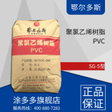 Ordos K65 Polyvinly Chloride Sg-5 Carbide Base PVC Resin