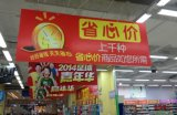 Indoor Hanging Poster for Supermarket Promotion