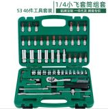 46-53PCS Socket Set Auto Repair Tool /Hand Tools Kit Set Car Repair Kit Mechanics Tool