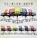 Colors MID Back Office Furniture Mesh Conference Chair for Heavy People