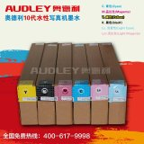 Audley High Quality Dye Sublimation Ink Price for S8000-3 Inkjet Sublimation Printer