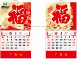 2018 New Year Printing Promotion Gift / Calendar