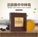 Bioaqua Chinese Soap Handmade Soap Whitening Soap