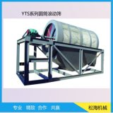 Expanded Production Chrome Rotary Drum Screen