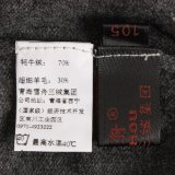 Bn1572men′s Yak and Wool Blend Garment