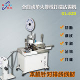 Full Automatic Ribbon Cable Crimping Tinning Machine (single end)