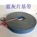 Blue/Grey Blue/Black Nylon Flat Belt