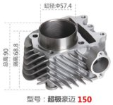 Motorcycle Accessory Motorcycle Cylinder for Gy6-150