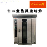 Factory 12 Trays Kitchen Catering Bakery Equipment Commercial Electric Biscuit Bread Rotary Baking Oven