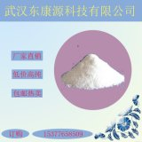 High Purity and The Lowest Price Safe and Edible New Food Additives D-Lactose Monohydrate; CAS: 64044-51-5