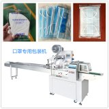 Mask Packing Machine/ Face Mask Wrapper Machine/ Face Mask Package Machine