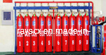 FM 200 System, HCF-227ea Fire Suppression System