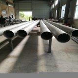 Tuyau en acier inoxydable AISI 201304