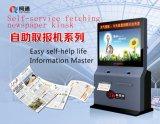 Personnalisation de la borne en libre-service kiosque de journaux de récupération de l'approvisionnement pour les actualités de l'industrie ODM OEM