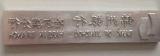 Incisione del trofeo della strumentazione dell'incisione del metallo e targhette incise