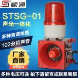 Alarm-Stsg-01 audible de Aboput de la fábrica profesional y visual registrable sano