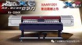 Impresora-Nueva 2meters 2.5pl Xaar 1201 impresora industrial lanzada de la tela de materia textil de la sublimación del tinte del formato grande de la cabeza de impresora de Xuli