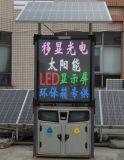 L'énergie solaire Affichage LED de la corbeille