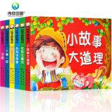 Hot Sale Cartoon Histoire Hard Cover d'enfants Les enfants de l'impression de livres