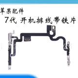Vervanging van uitstekende kwaliteit van het Metaal van Repl van het Metaal van de Kabel van het Kielzog van de Slaap van de Schakelaar van de Drukknop van de Macht van de Kwaliteit Cablehigh van het Kielzog van de Slaap van de Schakelaar van de Drukknop van de Macht Flex Flex voor iPhone7