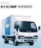 販売のための最もよい価格の新しいIsuzu Nkrシリーズトラック