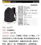 Neueste Rucksack-Kamera sackt 117 ein