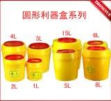 Escaninhos afiados descartáveis redondos, caixas afiadas descartáveis para materiais de consumo médicos