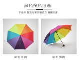 [8ك] قوس قزح مظلة ترقية يعلن مظلة