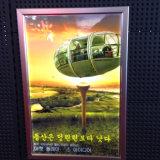 [لد] قائمة الطعام عرض ألومنيوم فرقعة [ليغت بوإكس]