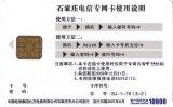 ISO 9001 소성 물질 가스 채우는 카드